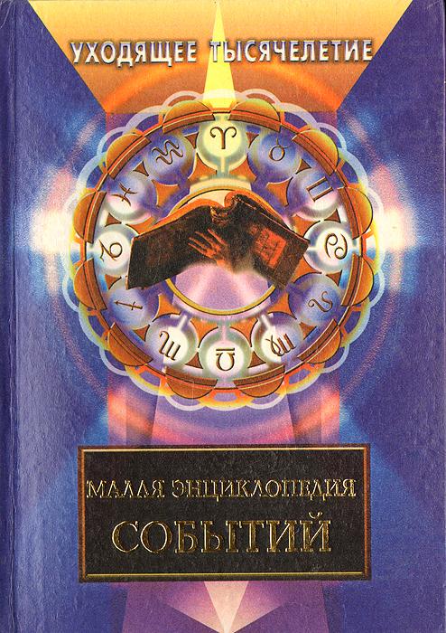 Малая энциклопедия событий. Книга дней