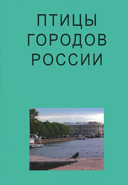 Птицы городов России