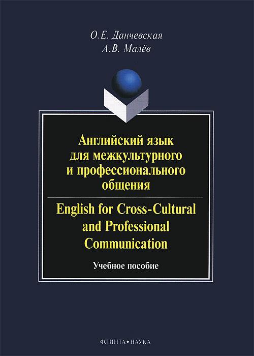 Английский язык для межкультурного и профессионального общения / English for Cross-Cultural and Professional Communication (+ CD-ROM)