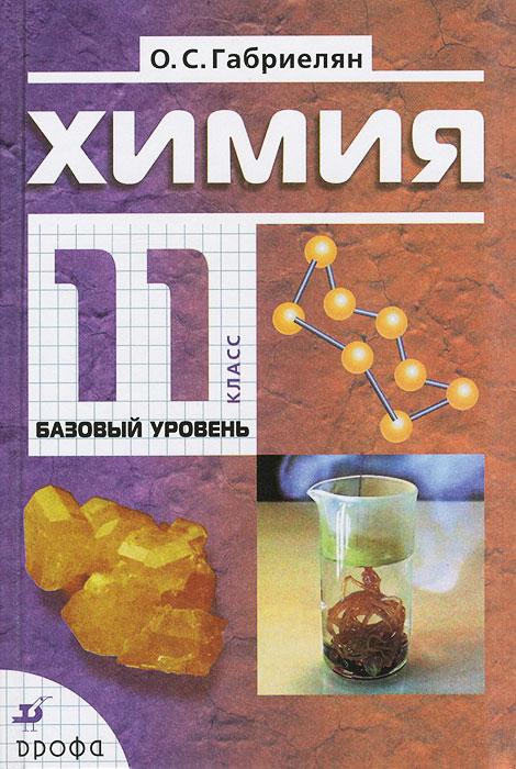 Гдз по химии 11 класс габриелян базовый уровень 2007 учебник
