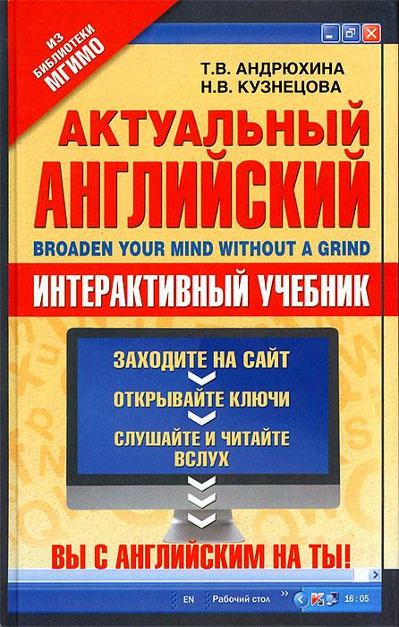 Актуальный английский / Broaden Your Mind Without a Grind