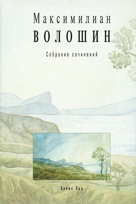 Максимилиан Волошин. Собрание сочинений. Том 1
