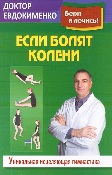 Если болят колени. Уникальная исцеляющая гимнастика