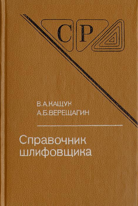 Справочник шлифовщика