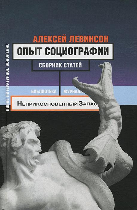 Опыт социографии ( 5-86793-211-7 )