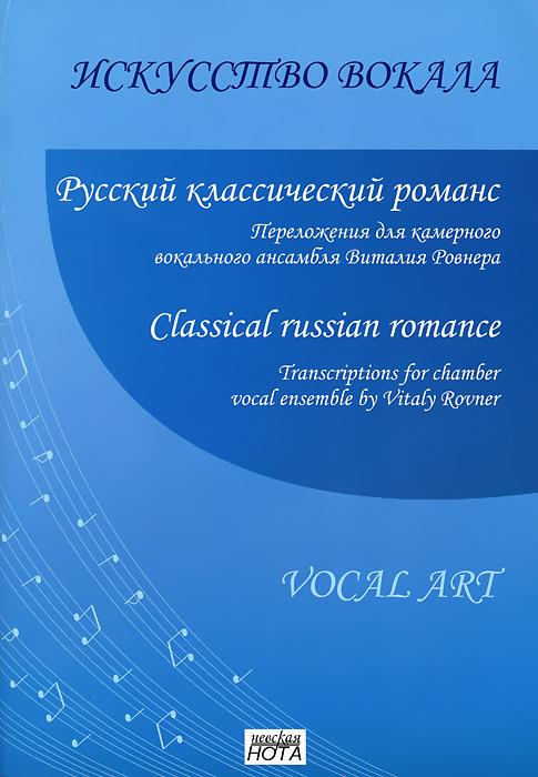 Русский классический романс. Переложения для камерного вокального ансамбля Виталия Ровнера