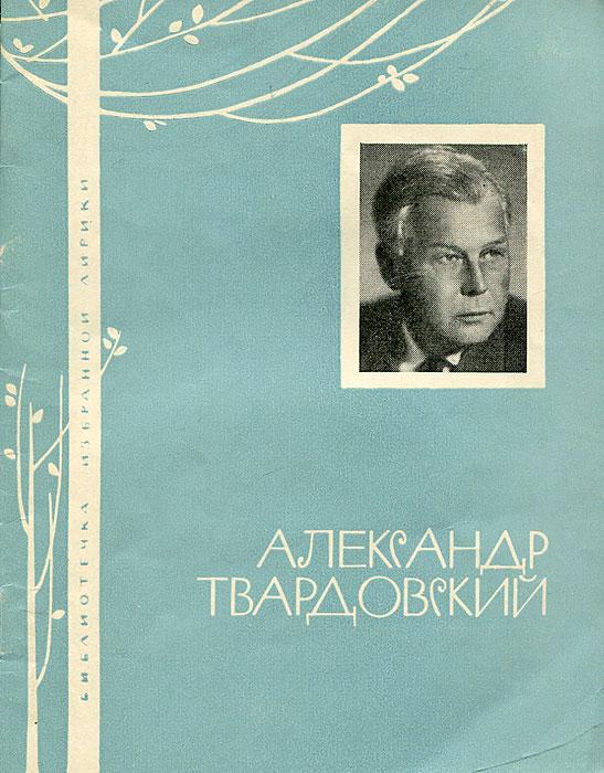 Александр Твардовский. Избранная лирика