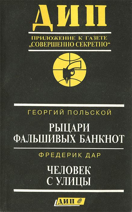 Детектив. История. Политика. Альманах, выпуск 1, 1995