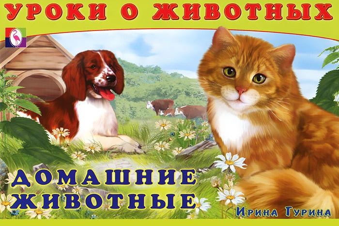 Домашние животные ( 978-5-7833-1701-9 )