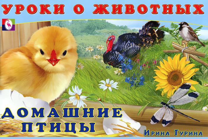 Домашние птицы ( 978-5-7833-1702-6 )