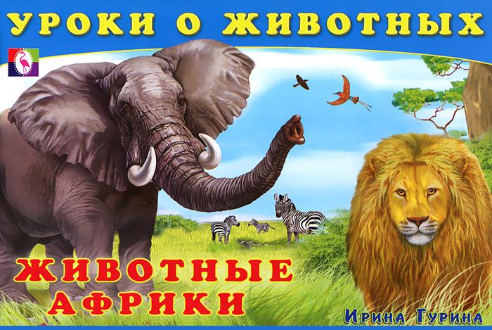 Животные Африки ( 978-5-7833-1704-0 )