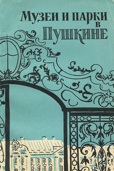 Музеи и парки в Пушкине