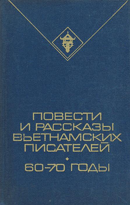 ������� � �������� ����������� ���������. 60-70 ����
