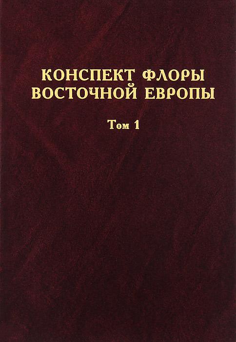 Конспект флоры Восточной Европы. Том 1
