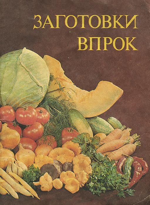 Заготовки впрок овощей, зелени, грибов