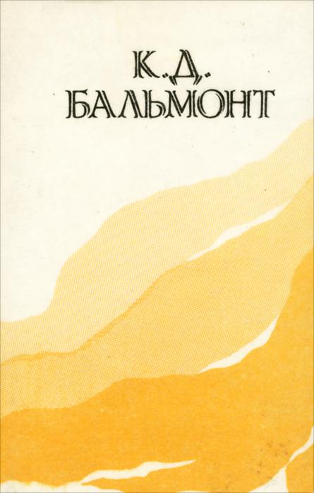 К. Д. Бальмонт. Стихотворения