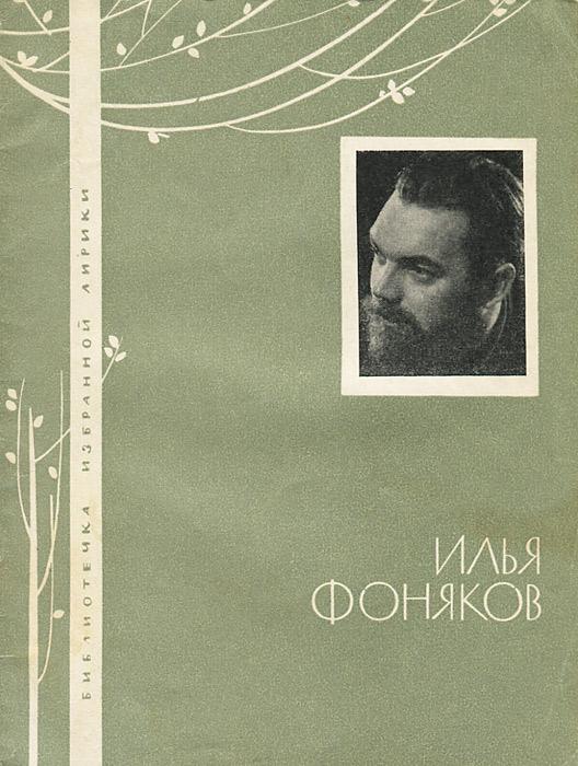 Илья Фоняков. Избранная лирика
