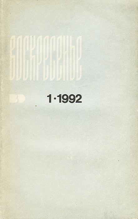 Воскресенье, №1, 1992