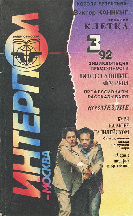 Интерпол-Москва, №3, 1992