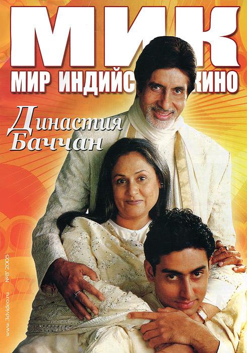 Мир индийского кино, №8, 2005