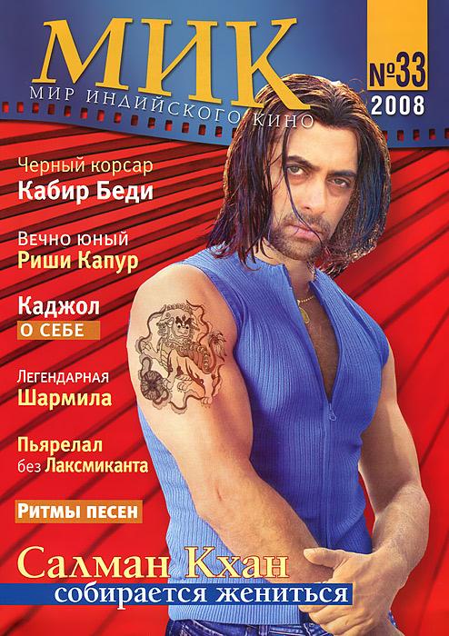 Мир индийского кино, №33, 2008