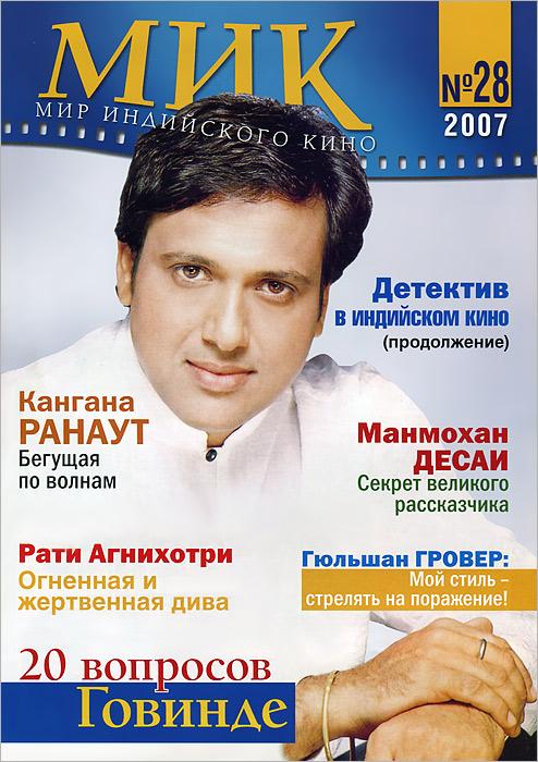 Мир индийского кино, №28, 2007