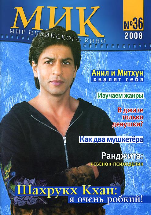 Мир индийского кино, №36, 2008