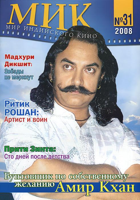 Мир индийского кино, №31, 2008