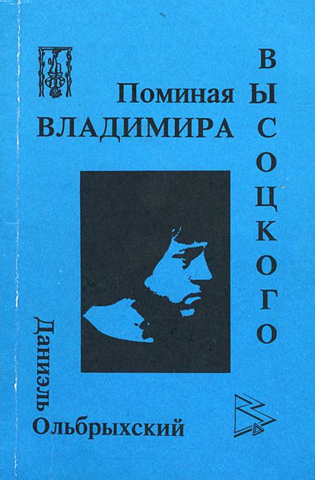 Поминая Владимира Высоцкого