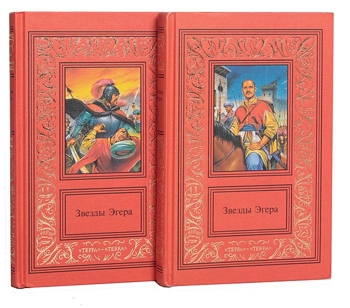 Звезды Эгера (комплект из 2 книг)