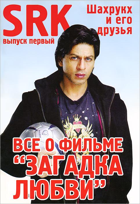 SRK, №1 Кхан и его друзья