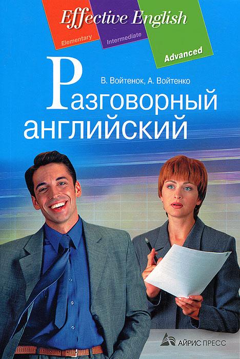 Книга Разговорный английский