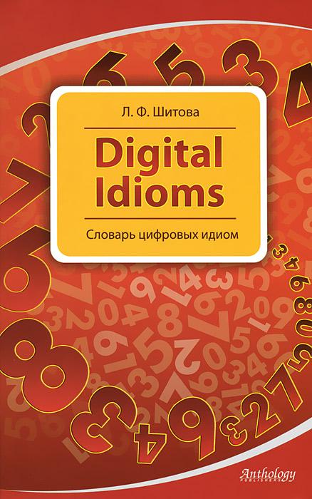 Digital Idioms / Cловарь цифровых идиом