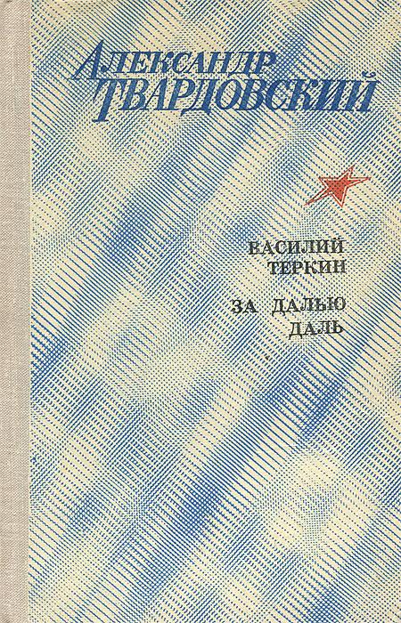 Василий Теркин. За далью - даль
