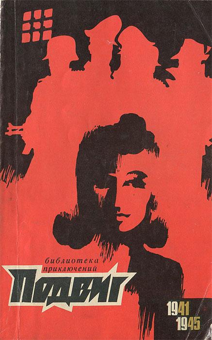 Подвиг, №1, 1970