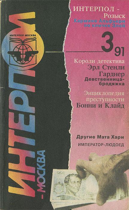 ��������-������, �3, 1991