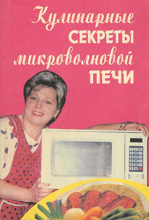 Кулинарные секреты микроволновой печи