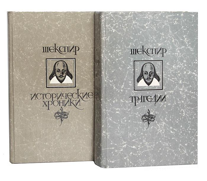 Уильям Шекспир. Избранные произведения (комплект из 2 книг)