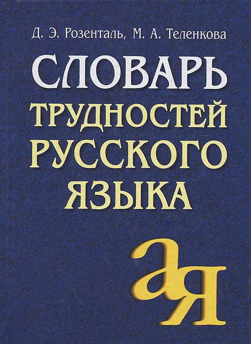 Книга Словарь трудностей русского языка