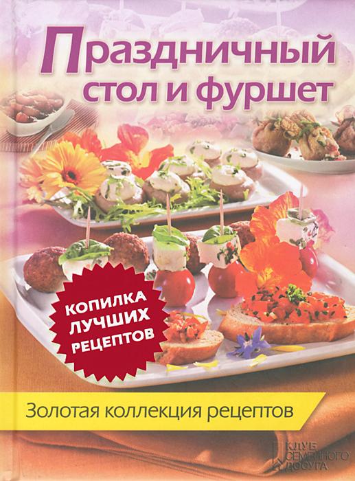Праздничный стол и фуршет. Золотая коллекция рецептов