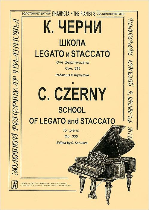К. Черни. Школа Legato и Staccato для фортепиано. Соч. 335