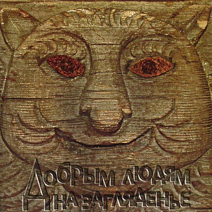 Добрым людям на загляденье. Домовая резьба Костромского края ( 5-94431-109-6 )
