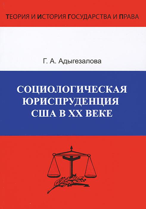 Социологическая юриспруденция в США в ХХ веке. Формирование доктрины, развитие и совершенствование правопорядка