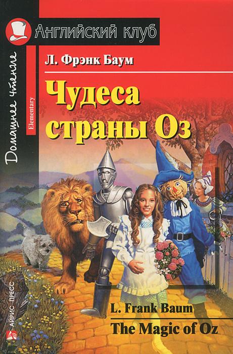 ������ ������ �� / The Magic of Oz