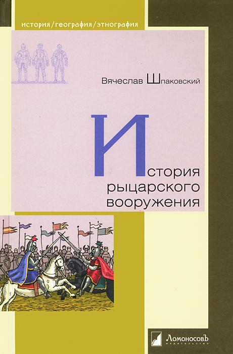 История рыцарского вооружения ( 978-5-91678-164-9 )
