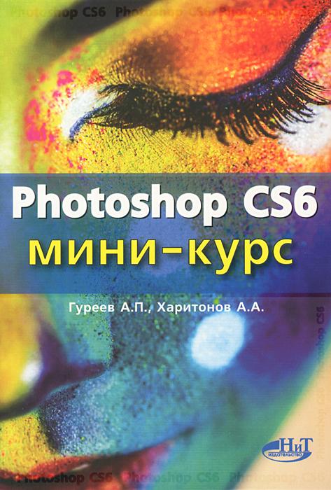 Photoshop CS6. Мини-курс ( 978-5-94387-930-2 )