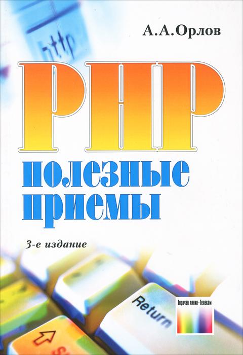 PHP. Полезные приемы