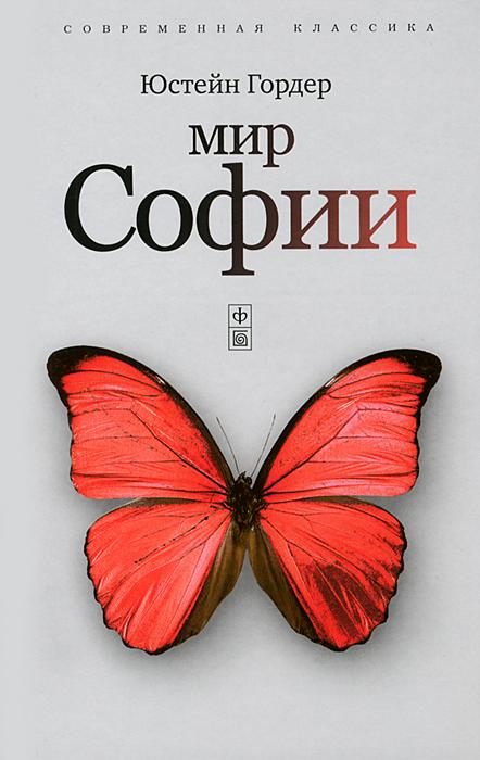Мир Софии. Роман об истории философии, Гордер Юстейн