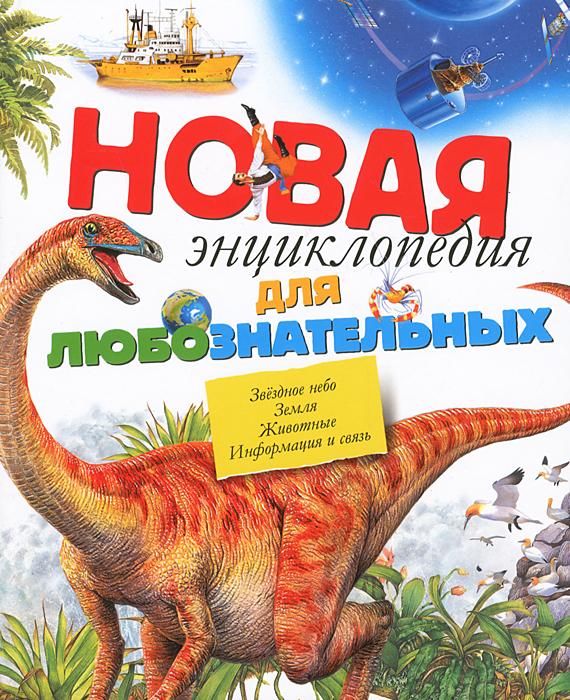 Новая энциклопедия для любознательных