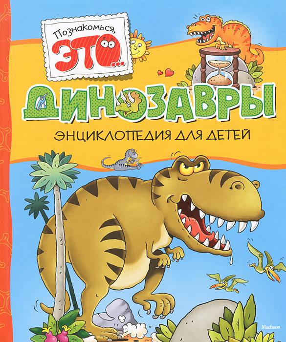 Динозавры. Энциклопедия для детей ( 978-5-389-05236-9, 88-09-02250-5 )